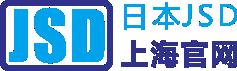 日本JSD上海官网